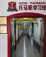 托马斯学习馆滨州校