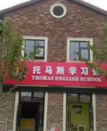 托马斯学习馆烟台校