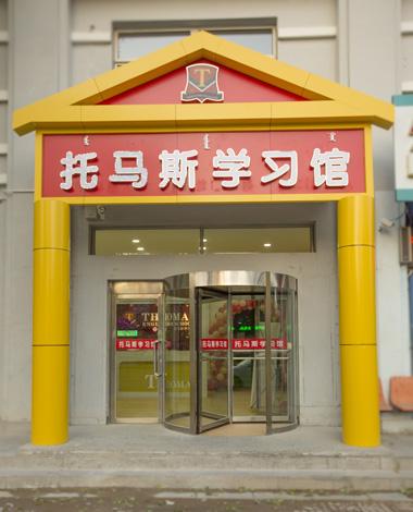 托马斯学习馆赤峰校-门头外景照