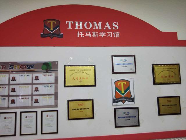 托马斯学习馆赤峰校-荣誉奖牌墙
