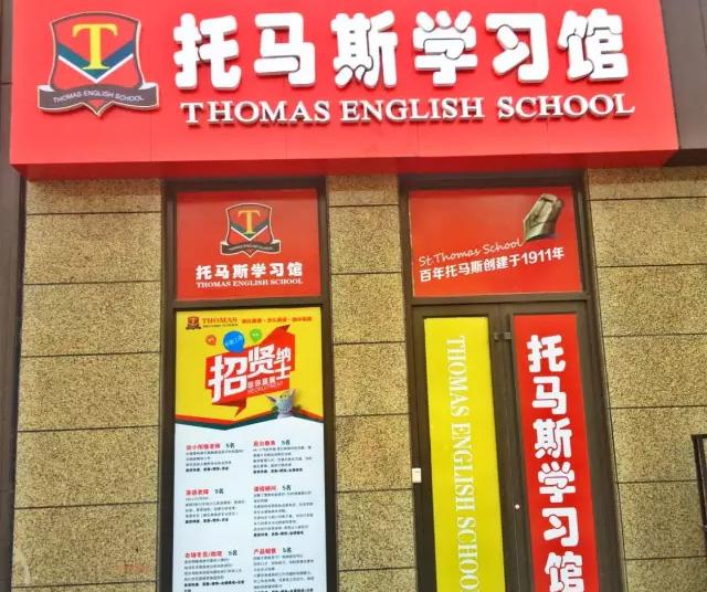 托马斯学习馆淄博校-室外广告