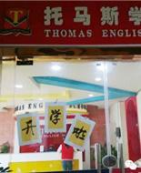 托马斯学习馆惠水校