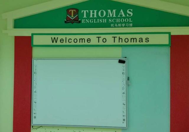 托马斯学习馆上地校-校舍环境