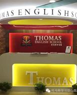 托马斯学习馆太原水西门校