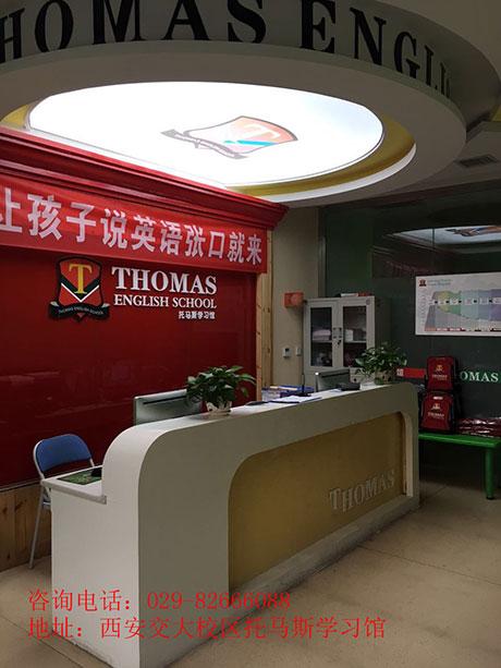 托马斯学习馆西安交大校